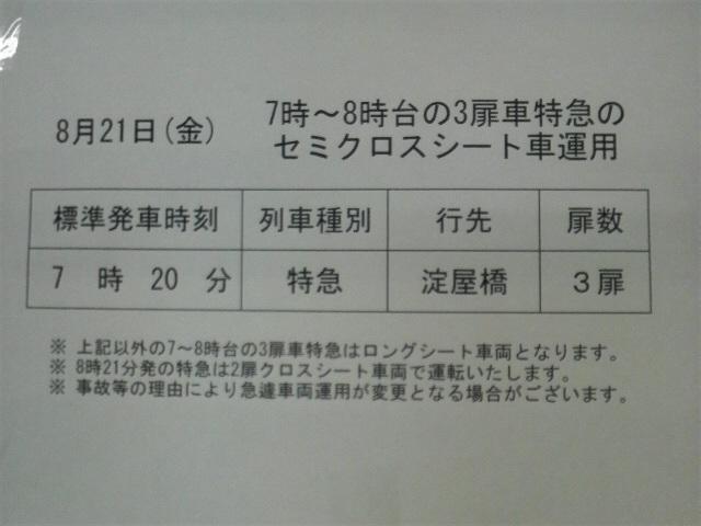 明日の9003F 〜2009.08.21