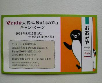 「ecute大宮はSuica<br />  で」キャンペーン
