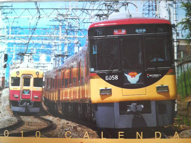 京阪卓上3Dカレンダー